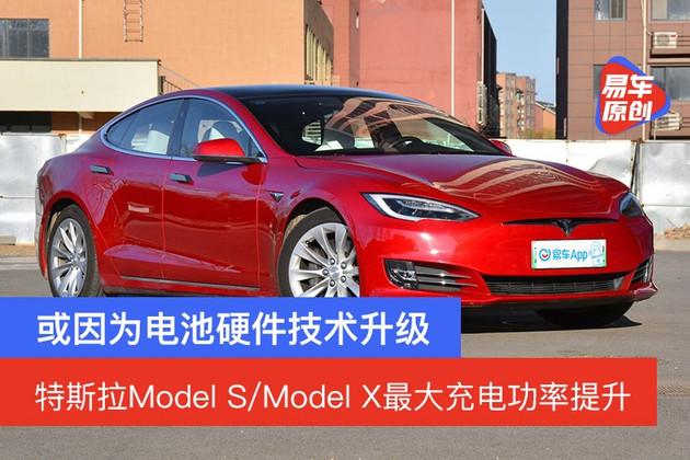或因硬件技术升级 特斯拉Model S/Model X最大充电功率提升