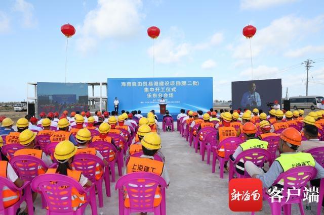 乐东开工2个海南自贸港建设项目 总投资40多亿元