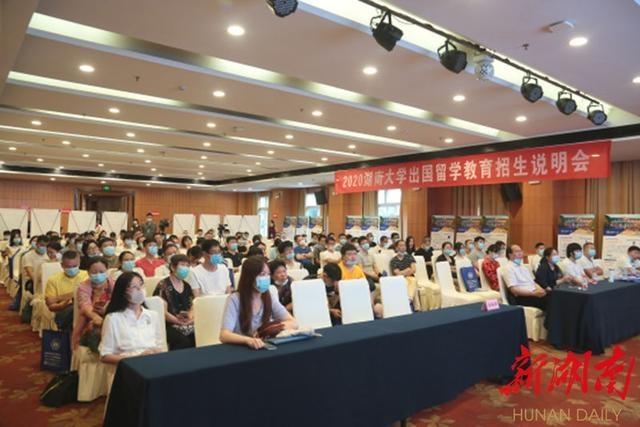 湖南大学举行2020出国留学教育本科招生说明会