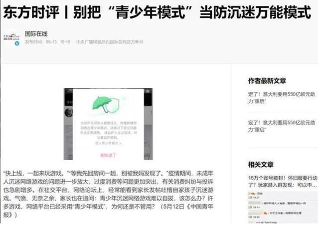 """新华网:""""祖安文化"""",真的该管管了!B站财富密码又要少一个?"""