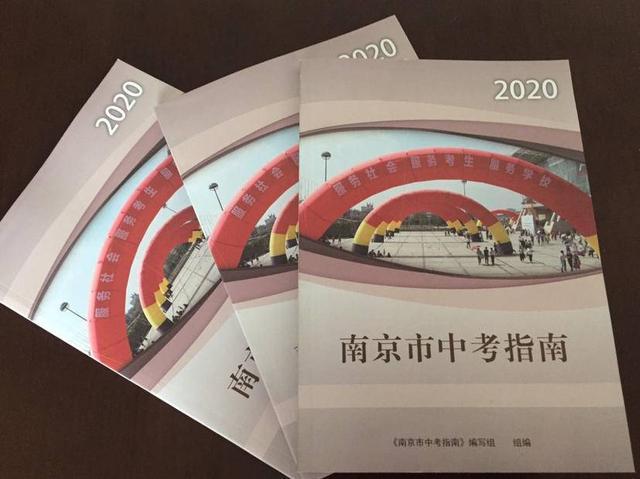 《南京市中考指南》出炉,今年新增普高计划2600多个