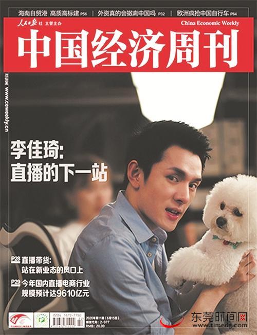 《中国经济周刊》李佳琦:直播的下一站