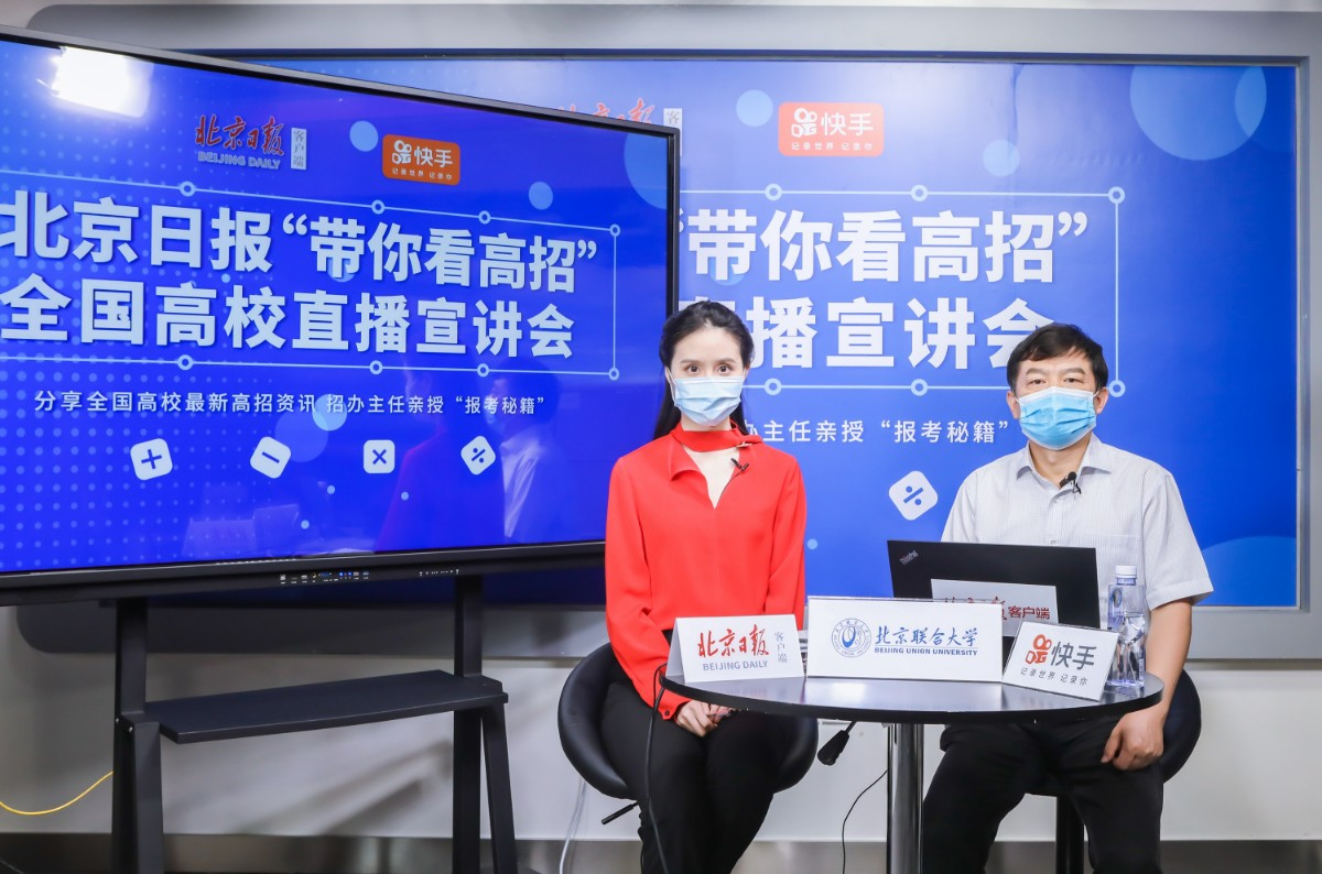 北京联合大学2020招生政策划重点  招办负责人云课堂实录