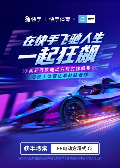 国际汽联电动方程式锦标赛与快手达成战略合作,共同打造全新赛事体验