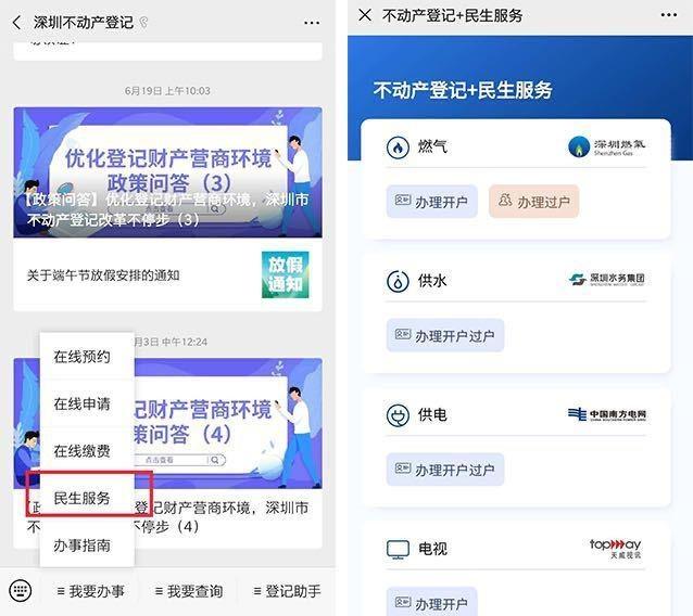 """深圳商品房转移登记可与水、电、气、网络、电视实现网上""""集中办"""""""