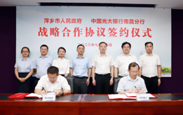 光大银行南昌分行与萍乡市政府签署战略合作协议