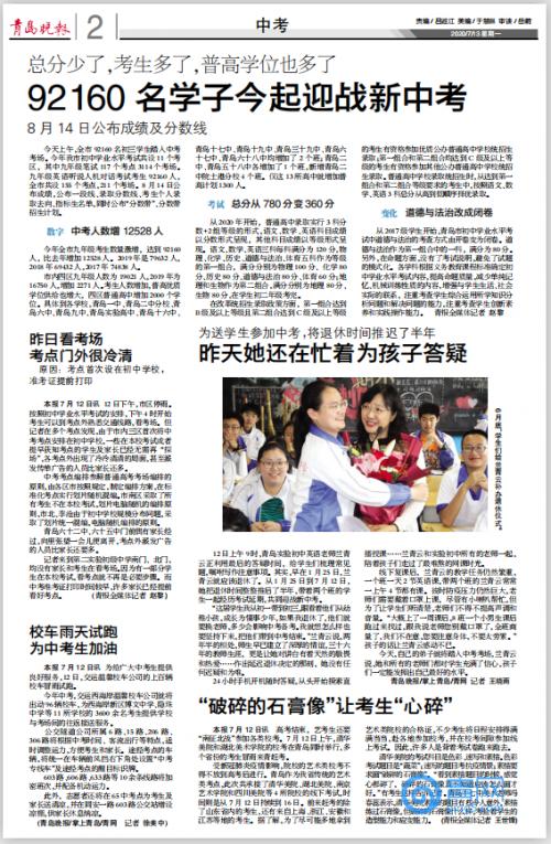 92160名学子今起迎战新中考, 8月14日公布成绩分数线