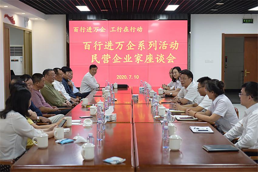 工行徐州分行召集民营企业家座谈银行支持地方民营经济发展