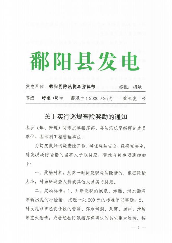 杏悦,巡堤查险奖励最高2000元杏悦图片