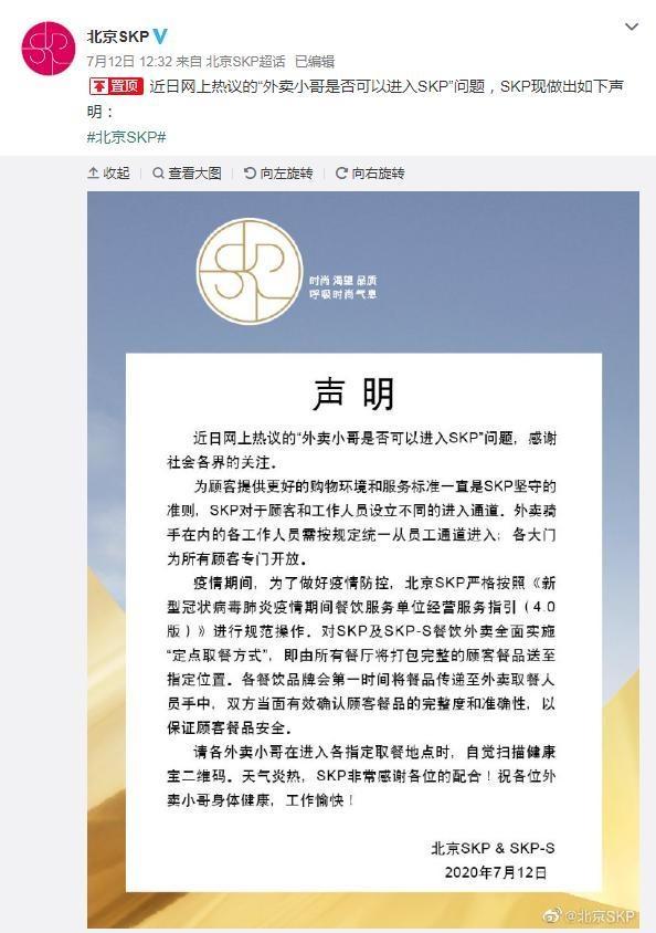 北京SKP拒绝外卖员进场?商场给出回应,餐饮业内人士这样表态
