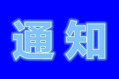 王红卫新任威海热电集团有限公司董事