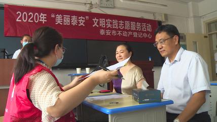 泰安市不动产登记中心主动上门服务暖人心