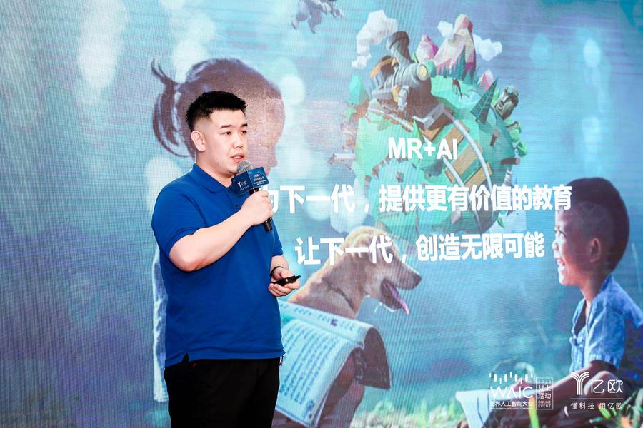 影创科技联合创始人兼副董事长胡金鑫:MR+AI,如何改变教育