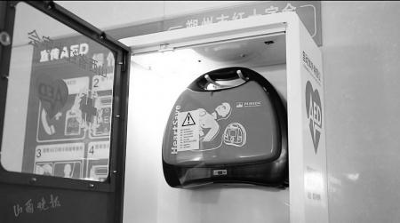 """朔州首台""""救命神器""""在火车站投"""