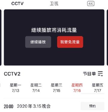 央视315晚会定档:7月16日20点正式播出,谁会被曝光!