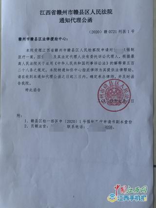 法援律师参与代理赣县法院首例强制医疗案件(图)