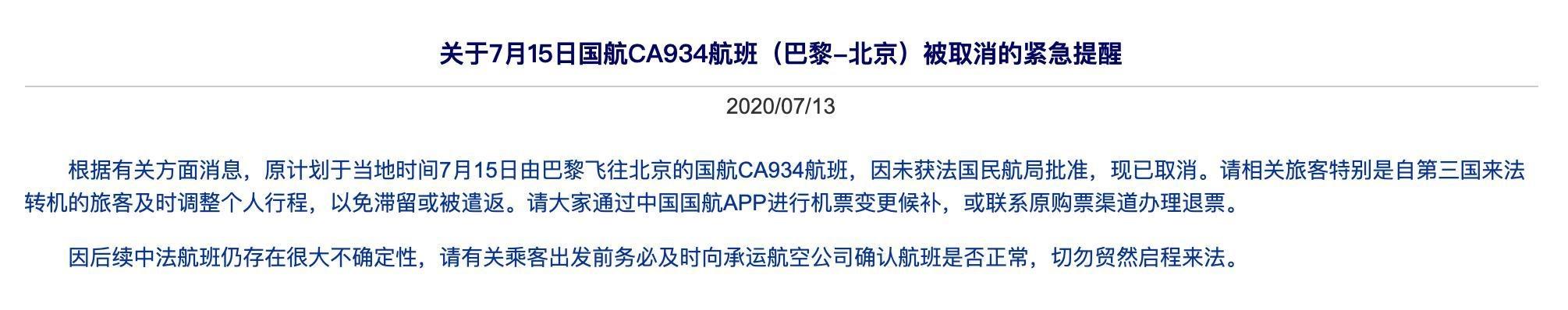 中国驻法使馆:7月15日由巴黎飞往北京的国航CA934航班被取消
