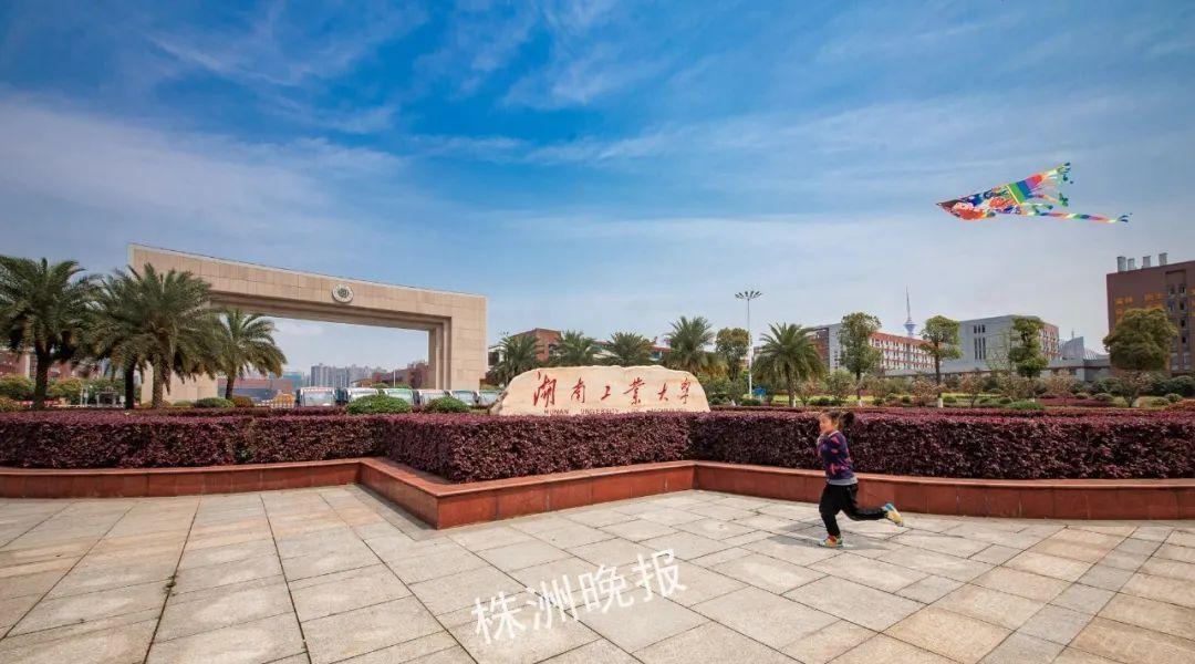 湖南工业大学新增3个本科专业!株洲考生,有适合你的吗?