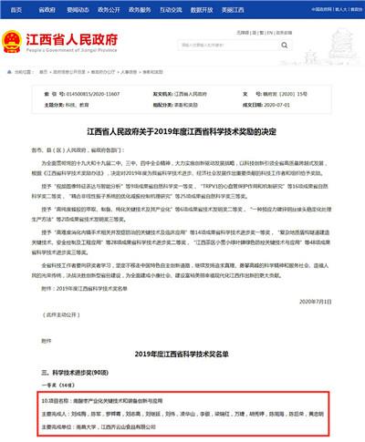 齐云山公司这个项目荣获江西省科学技术进步奖一等奖
