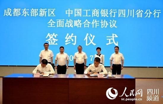 达成3000亿元融资意向 成都东部新区与工行四川省分行签署战略合作协议