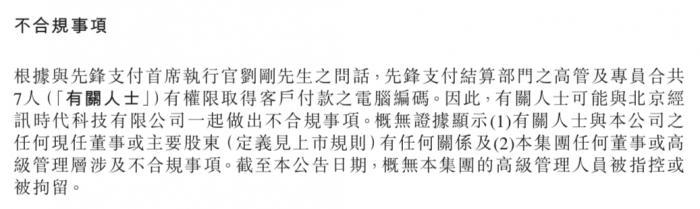 先锋系网信承认挪用近15亿 中新控股:先锋支付7人可能与之有关