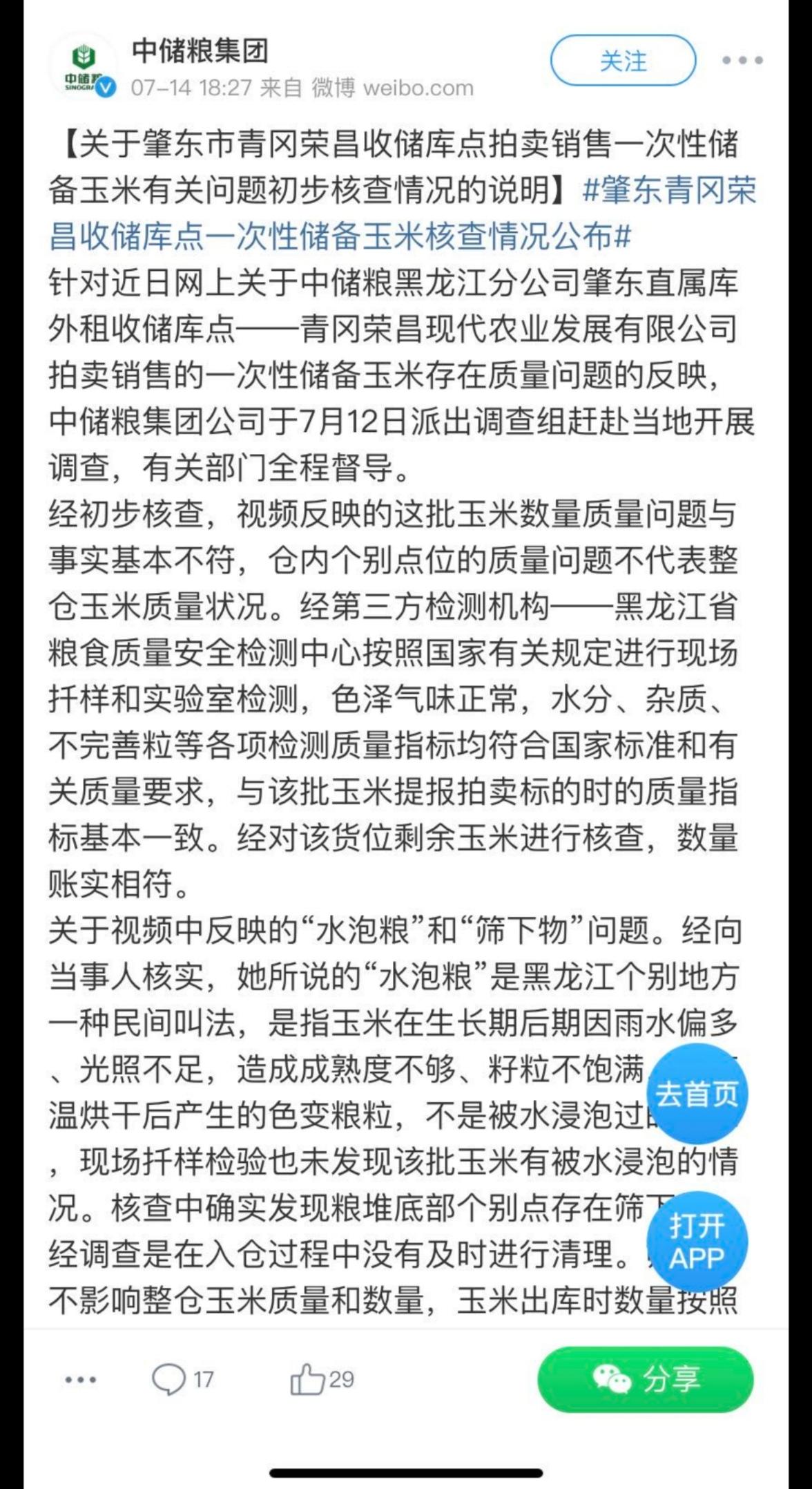 【杏悦】了中储杏悦粮公布调查结果称视频与事实不图片