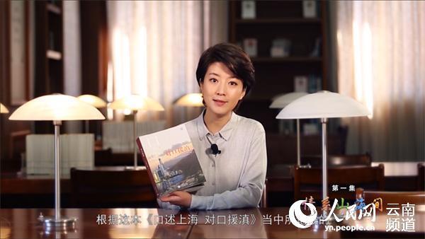 滇沪扶贫协作纪录片《山海之恋》16日播出