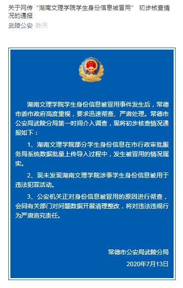 湖南文理学院部分学生身份信息被