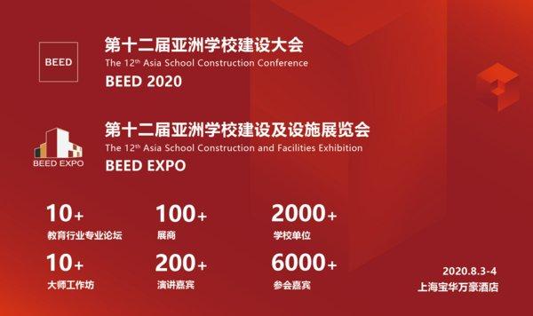 BEED 2020、BEED EXPO 第十二届亚洲学校建设大会及设施展览会将召开