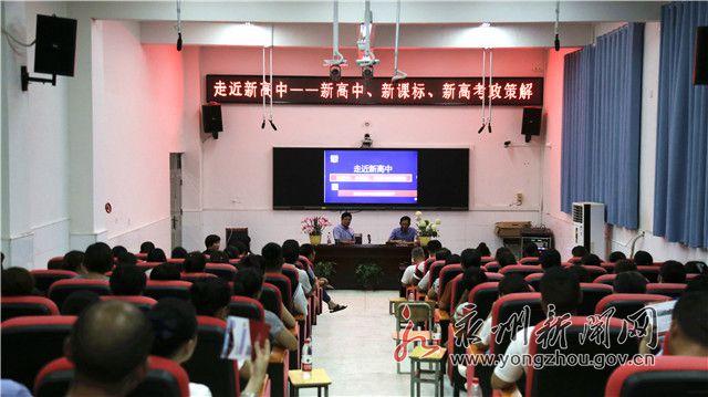 永州日升学校与蓝天学校举办初高衔接活动