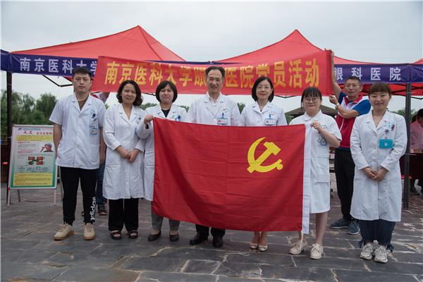 """南京医科大学附属眼科医院党员参加 """"七一""""走基层义诊活动 并与六合区教育局签订了爱眼护眼行动协议"""