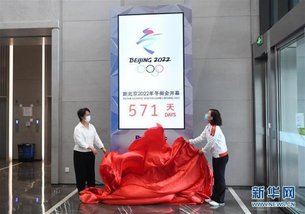 北京2022年冬奥会倒计时装置亮相冬奥组委首钢办公区