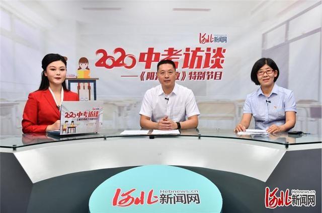 「2020阳光中考访谈」石家庄二中特长生文化课咋上?招生负责人答疑解惑