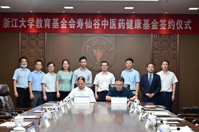 浙江大学教育基金会寿仙谷中医药健康基金签约仪式在杭州举行