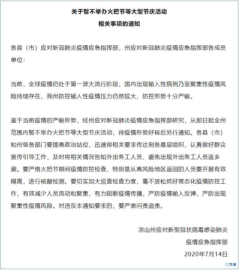 四川凉山:今年暂不举办火把节