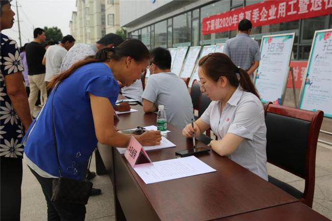 句容下蜀镇举办2020年度夏季企业用工暨退伍军人专场招聘会