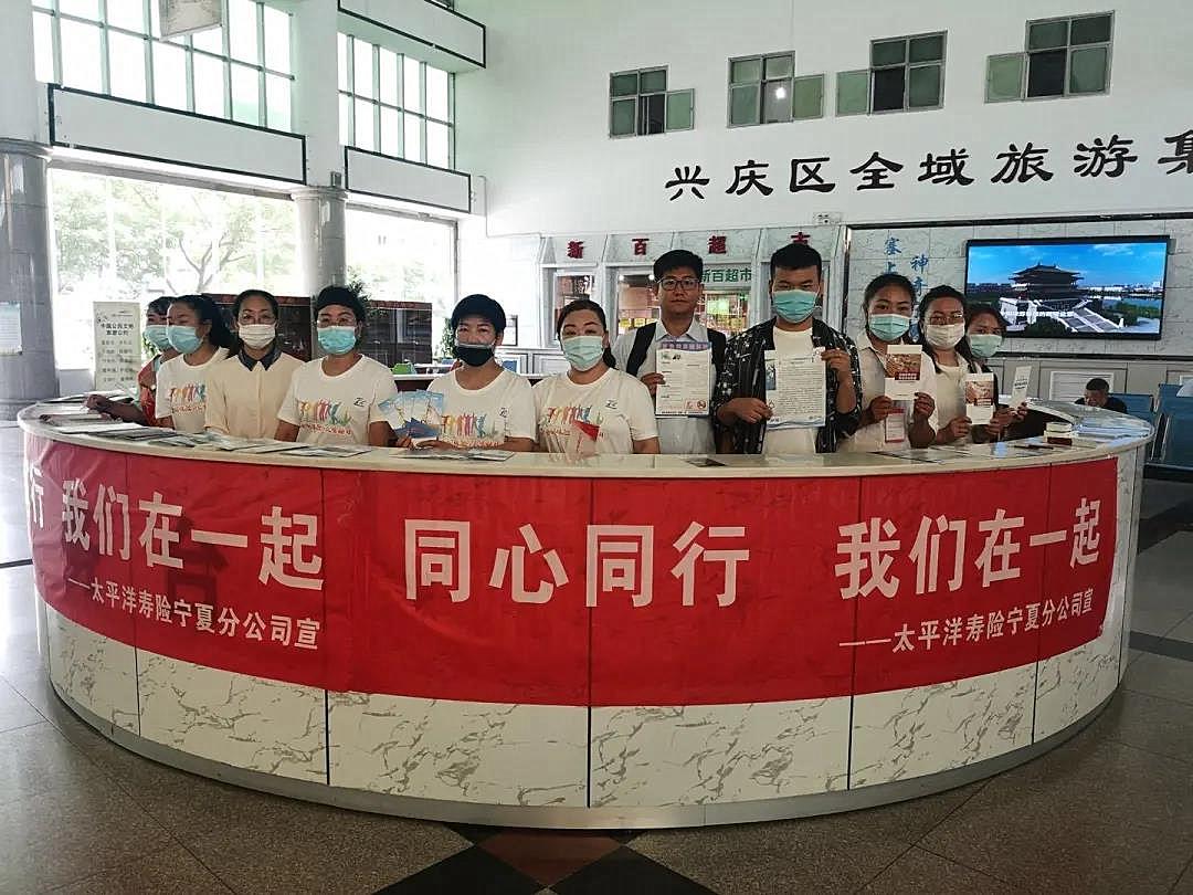中国太保寿险宁夏分公司开展7·8保险公众宣传日主题活动