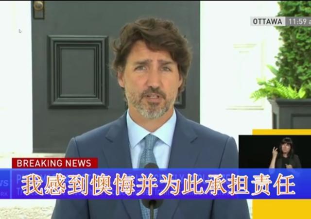 身陷丑闻,加拿大总理特鲁多接连道歉14次