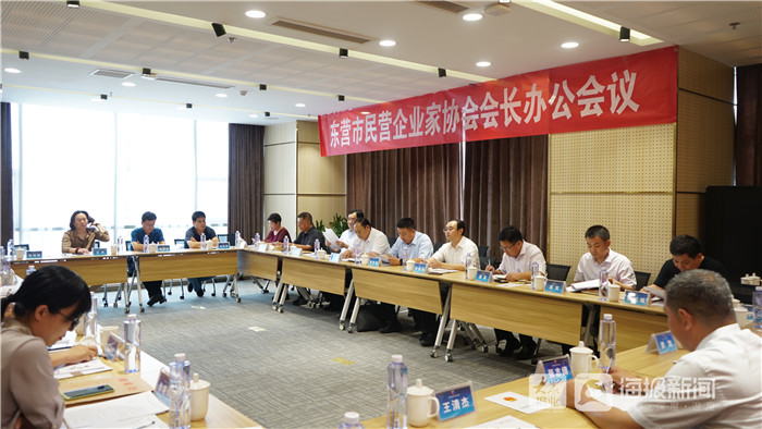 迎新、议事 东营市民营企业家协会召开会长办公会议