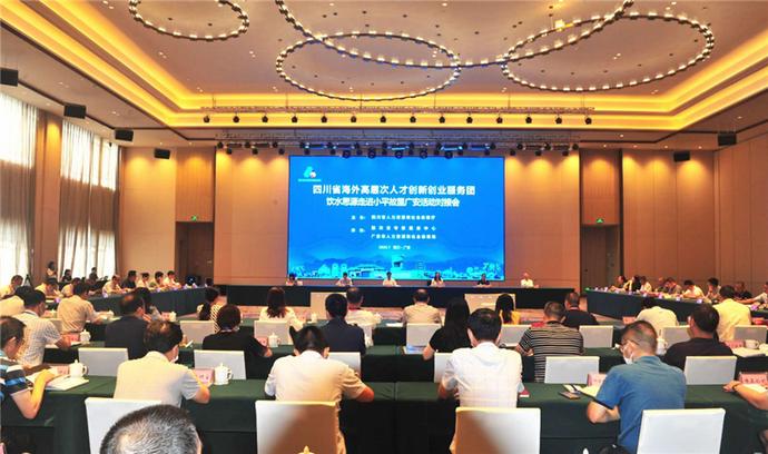 四川省海外高层次人才创新创业服务团走进广安