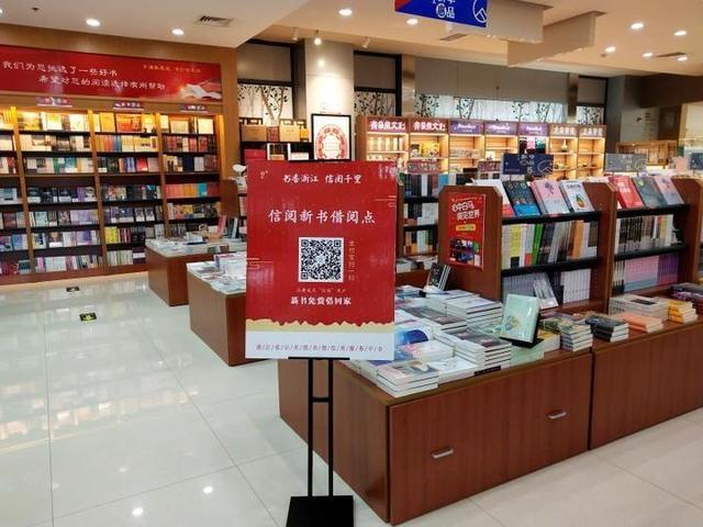 舟山人,今起有这个二维码就可去新华书店免费借新书啦