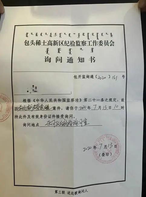 包头一公诉人当庭被指索贿30万,纪委监委介入调查