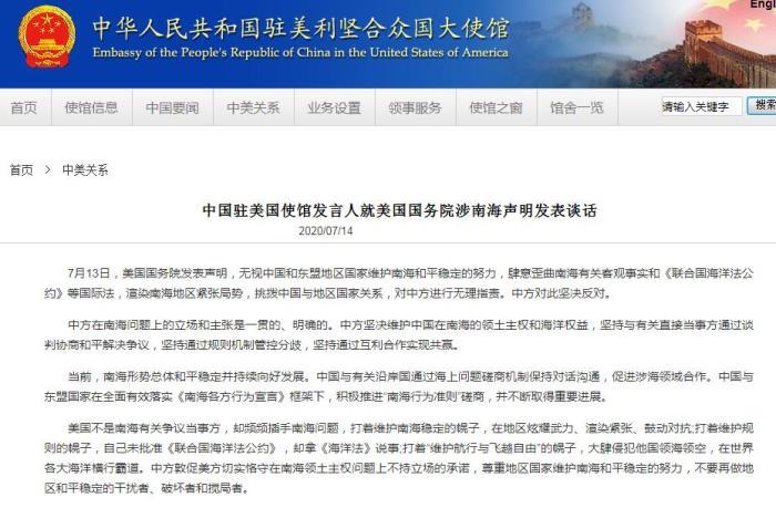 中国驻美使馆:坚决反对美国国务