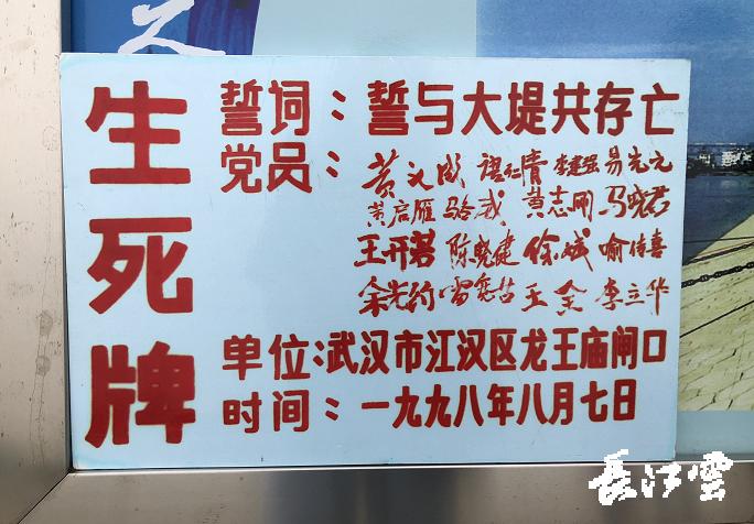 22年3立生死牌!汉口龙王庙守堤人的精神传承