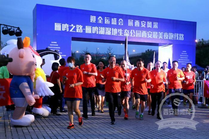 """西安市夜跑线路线下推广活动来到""""雁鸣之路"""""""