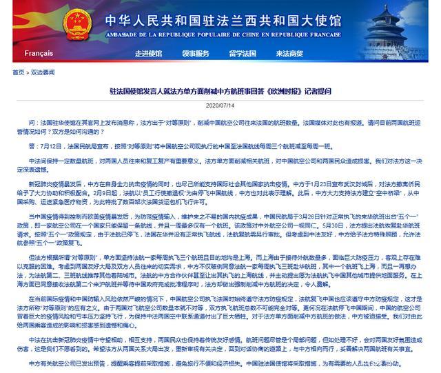 法国单方面削减中方航班 中国驻法国大使馆回应