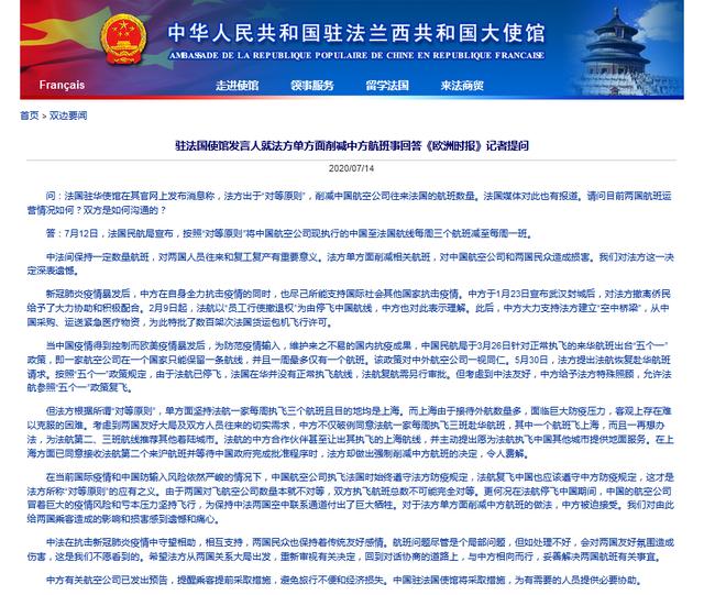 法国单方面削减中方航班 中国驻法国大使馆:对中国航空公司和两国民众造成损害,深表遗憾