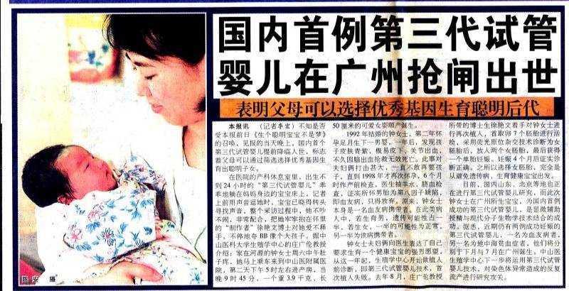 中国首个第三代试管婴儿今年20岁了,就出生在广州!
