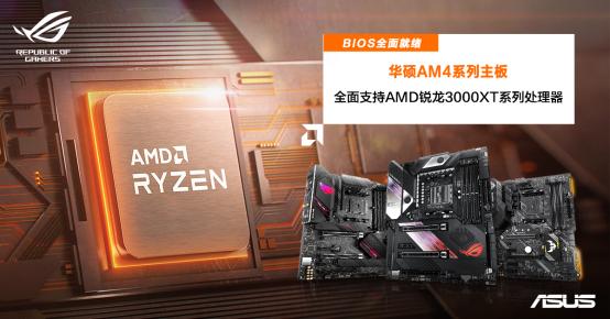 BIOS已就绪 华硕电竞主板3000XT绝佳搭档