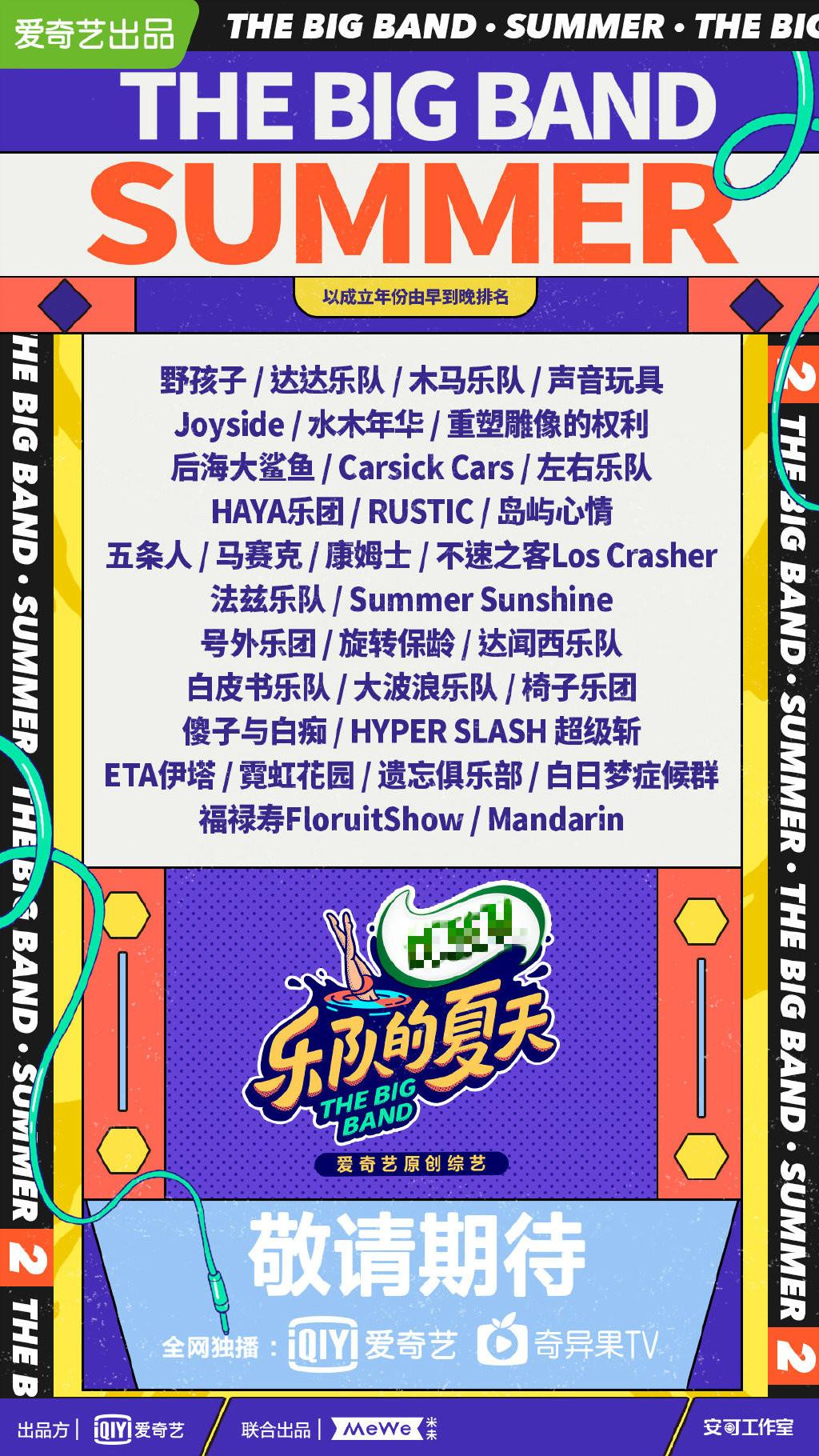 【杏悦】队的夏天第二季官宣杏悦阵容33支乐队集结图片